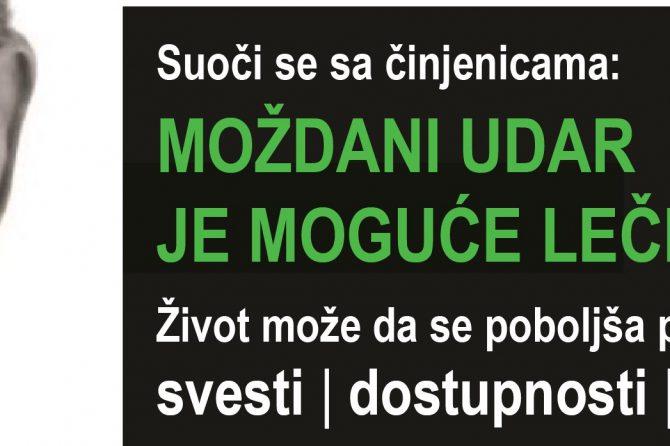 29. OKTOBAR- SVETSKI DAN MOŽDANOG UDARA 2016.