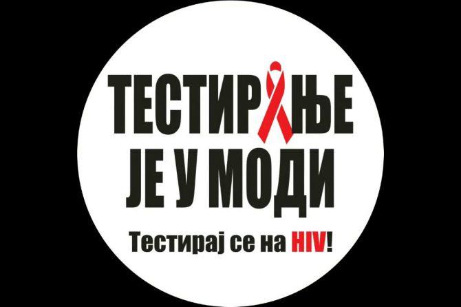 01. DECEMBAR – SVETSKI DAN BORBE PROTIV HIV-A 2016.GODINE