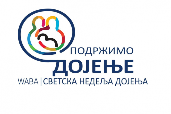 Svetska nedelja dojenja 1-7.08.2017.