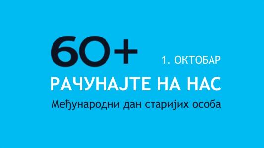 Међународни дан старијих особа – 1. октобар