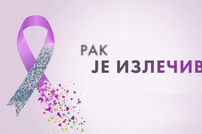 Национални дан борбе против рака дојке