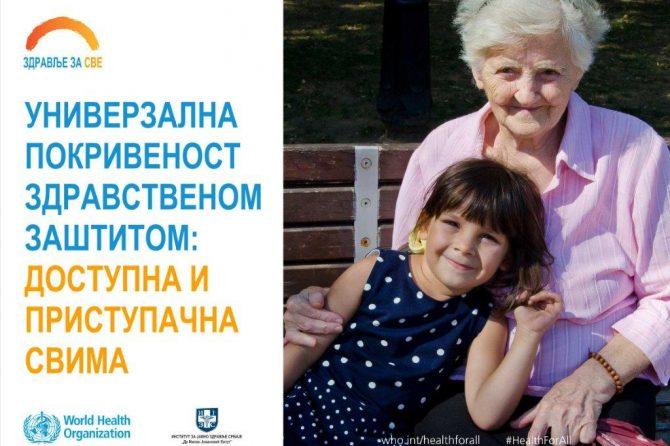 """Светски дан здравља, 7. април  – Универзална покривеност здравственом заштитом доступна и приступачна свима """"Здравље за све"""""""