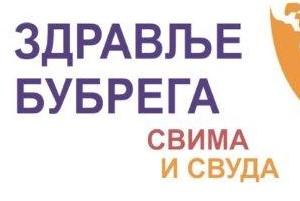 14.mart-Svetski dan bubrega