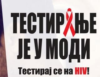 СВЕТСКИ  ДАН И КАМПАНјА БОРБЕ ПРОТИВ АИДС-а 2016. ГОДИНЕ