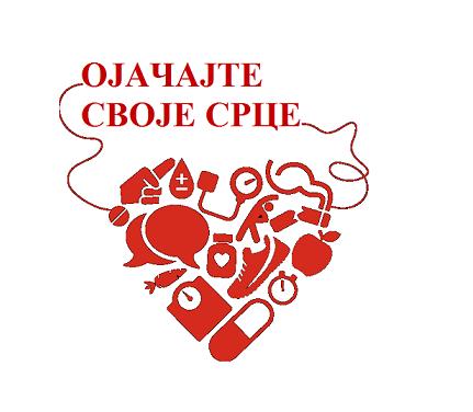 Svetski dan srca – 29. septembar